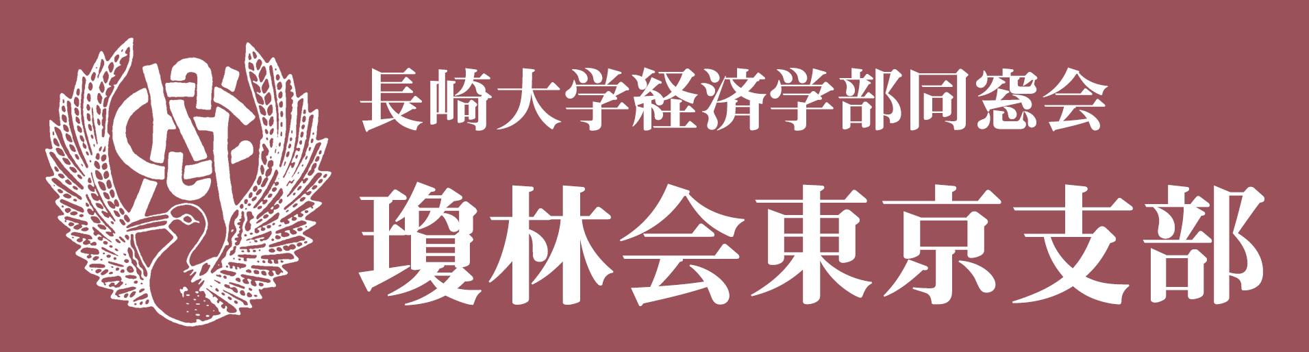 瓊林会 東京支部